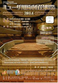 ミューザ川崎市民合唱祭-20.jpg