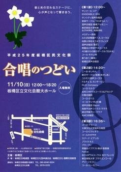 板橋チラシ2013-30.jpg